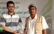 مؤسسة بنيان التنموية تكرم 14 متطوعاً بمحافظة الحديدة