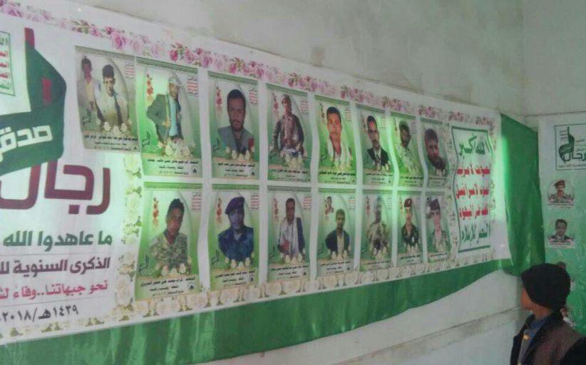 ريمة: افتتاح معارض الشهداء بمديريات كسمة والجعفرية وبلاد الطعام ومزهر