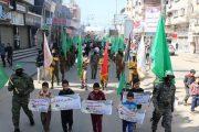 مسيرات في غزة رفضا لقرار الرئيس الأمريكي