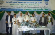 رئيس الثورية العليا يكرم أسر شهداء جامعة الحديدة وجامعة العلوم الشرعية
