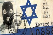 الموساد .. خيط النجاة الاسرائيلي