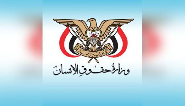 "HR Condemns The Crimes Against Women And Children In ""Bir Pasha"" In Taiz"