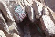 سلطات آل سعود تمنع زيارة غار حراء