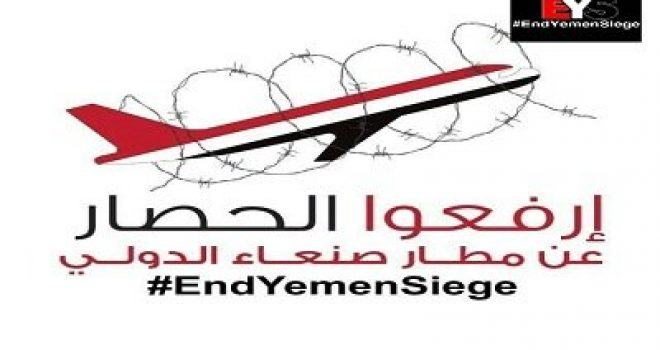 Committee lift air embargo denounces US blacklisting Ansarullah