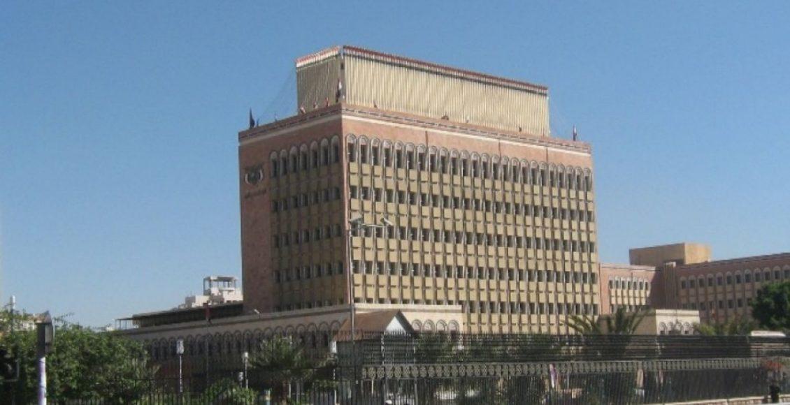 البنك-المركزي-1130x580