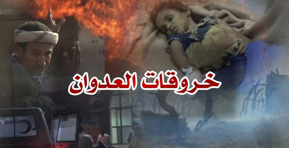 Several Air Raids Hit Marib, 163 Recorded Violations On Hodeidah