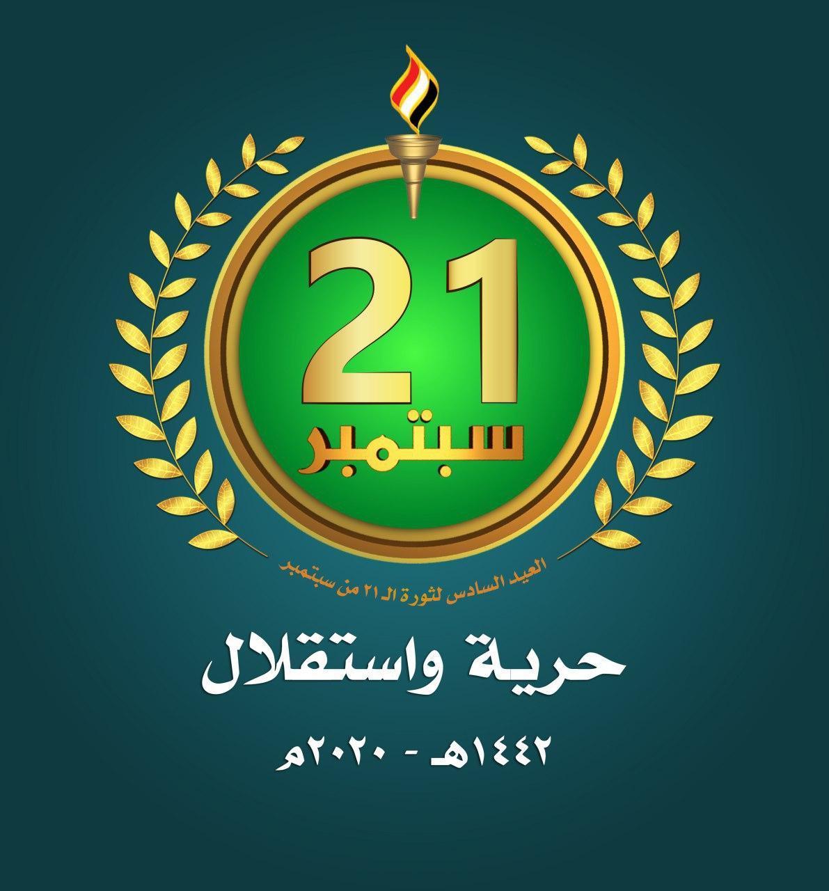 شعار مناسبة 21 سبتمبر