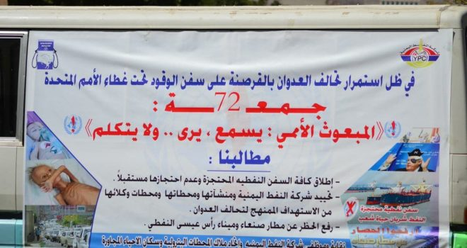 The YPC organizes a protest in front of the United Nations office in Sana'a