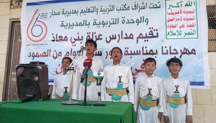 فعالية ثقافية في سحار بصعدة بمناسبة اليوم الوطني للصمود1