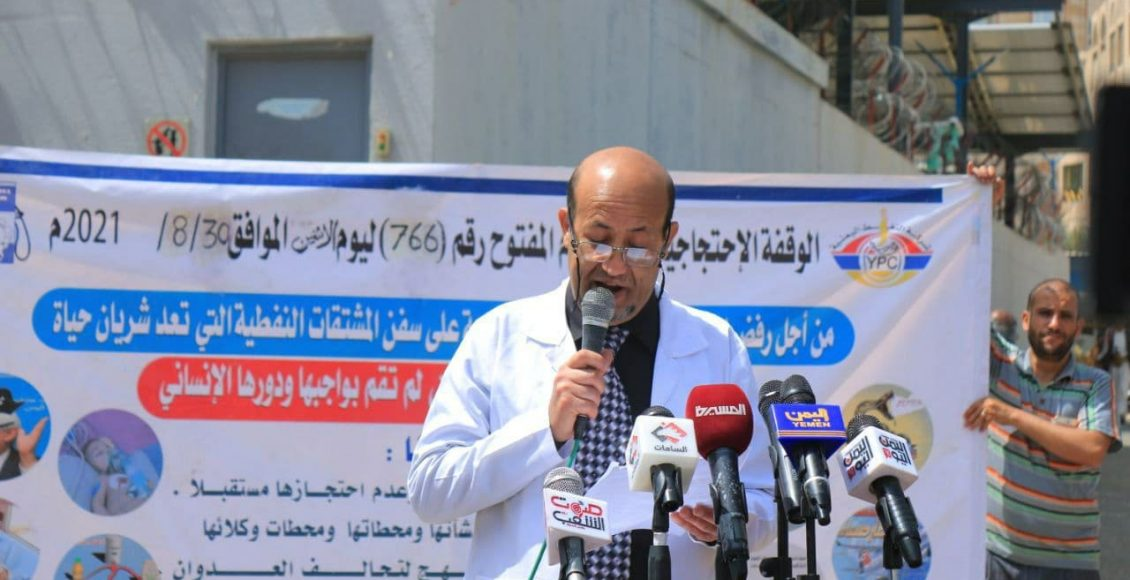 The Services Of 100 Medical Facilities Suspended Due To The Lack Of Fuel