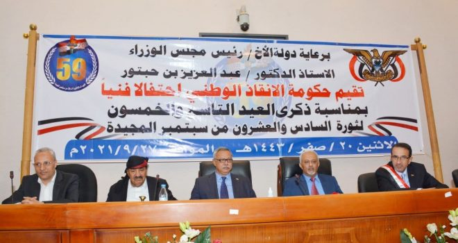 The Salvation Government celebrates September 26 revolution ,condemns the normalization conference of Erbil